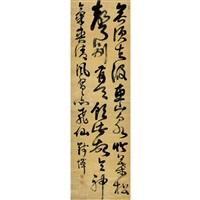 seven-character poem in cursive script by qian yi