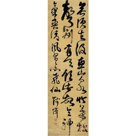 seven character poem in cursive script by qian yi