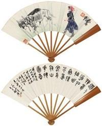 赶驴图·篆书诗句 (recto-verso) by dun lifu and huang zhou