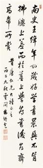 书法 (一件) by lin yutang