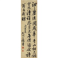 seven-character poem in running script by yu dazhan