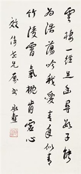 行书《自作诗》 (calligraphy) by xia chengtao