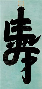 "行书""寿"" (calligraphy) by empress ronghui"