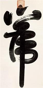 """草书""""虎"""" (calligraphy) by emperor daoguang"""