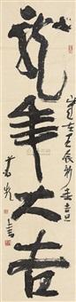 """书法""""龙年大吉"""" by jiang pin"""