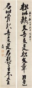 行书十二言联 (couplet) by ni yuanlu