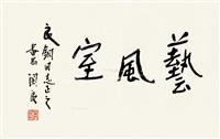 行书 镜心 纸本 by guan liang