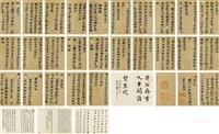 隶书九串阁诸贤座次 (二十八帧) (album of 28) by huang daozhou