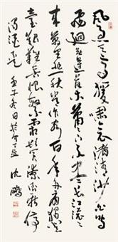 草书七言诗 by shen peng