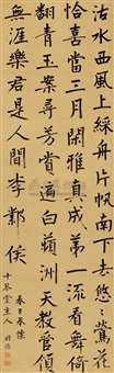 poem in regular script by xu yongxi
