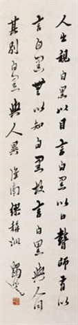 书法 (calligraphy) by ma yifu