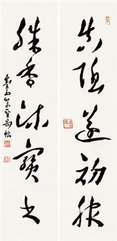 行书五言 对联 (couplet) by deng sanmu
