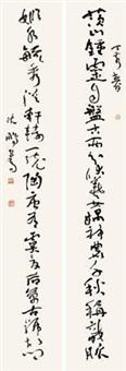 草书二十言联 对联 (couplet) by shen peng