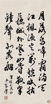 书法《枫桥夜泊》 (calligraphy) by xu zhimo