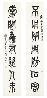 calligraphy couplet in zhuanshu by zhao yunhe