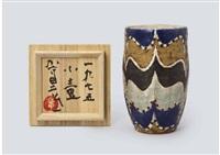 small jar by kamoda shoji