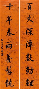 行书七言联 (couplet) by zeng guofan