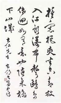 seven-character calligraphy poem by luo jialun