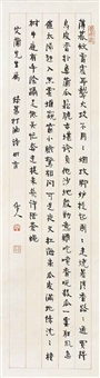 calligraphy by zhou zuoren