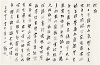 行书《秋雨诗》 (calligraphy) by ma yifu