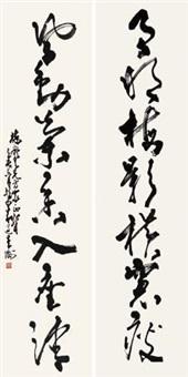 草书七言联 对联 (couplet) by zhao shaoang