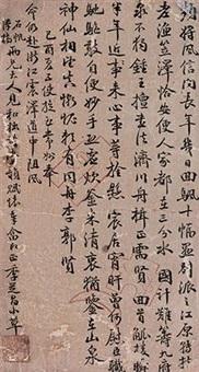 书法 by qi junzao