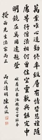书法 calligraphy by chen qicai