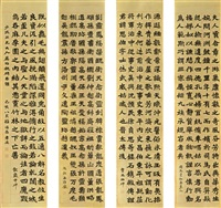 calligraphy in kaishu (set of 4) by luo dunrong