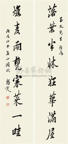 行书八言联 对联 (calligraphy) (couplet) by ma yifu