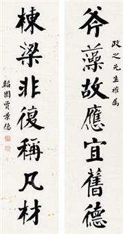书法对联 (couplet) by jia jingde