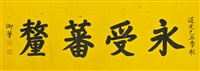calligraphy by emperor daoguang