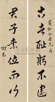 六言对 对联 (calligraphy) (couplet) by chen taoyi