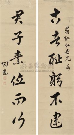 六言对 对联 calligraphy couplet by chen taoyi