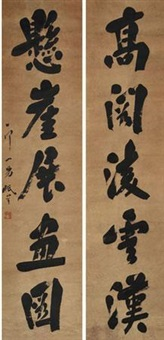 行书五言联 (couplet) by gan mianyang