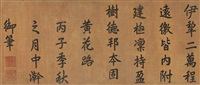 poem in kaishu by emperor jiaqing
