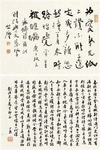 书法双挖 (一件) (2 works on 1 scroll) by various chinese artists