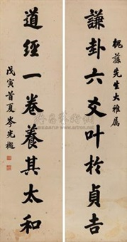 楷书八言联 对联 (calligraphy) (couplet) by cen guangyue
