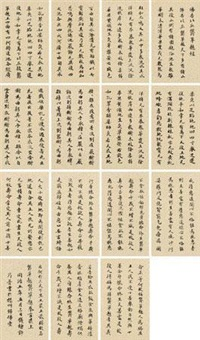 书法 (一件) (album of 27) by xu naipu