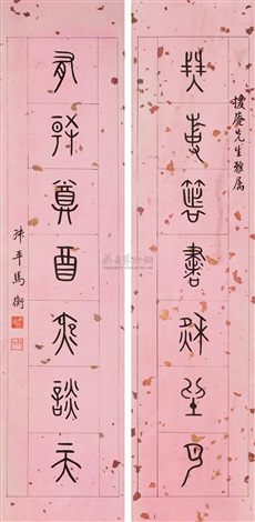 calligraphy (+ another; 2 works) by ma heng
