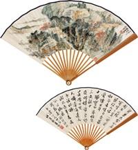 山水·书法 (recto-verso) by xiao xun