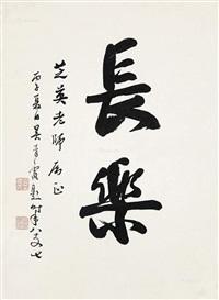 书法·长乐 (calligraphy) by wu qingxia