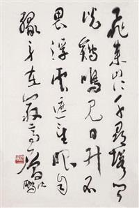 录《登飞来峰》 (calligraphy) by shen peng