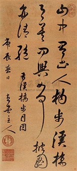 草书五言诗 (calligraphy)(2 works) by emperor yongzheng