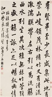 行书兰亭序 by shi yunyu