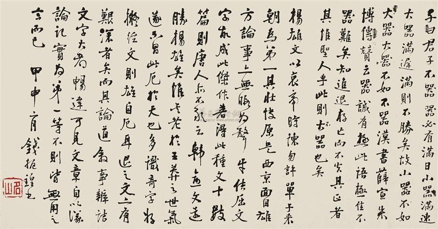 行书 calligraphy by qian zhenhuang