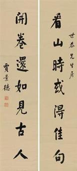 楷书七言联 对联 (couplet) by jia jingde