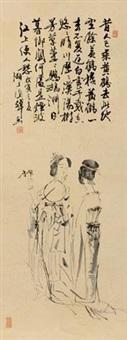 双姝图 by liu guohui