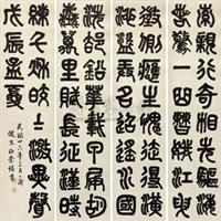 篆书 (calligraphy) (in 4 parts) by bai chongxi