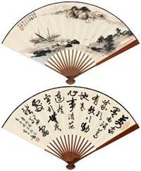 归帆图·行书鲁迅诗 (recto-verso) by huang huanwu