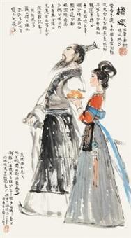 橘颂 by han wu